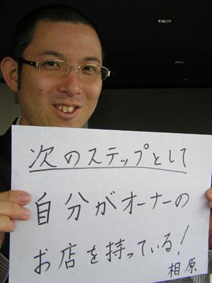 web六年後の相原さん.jpg