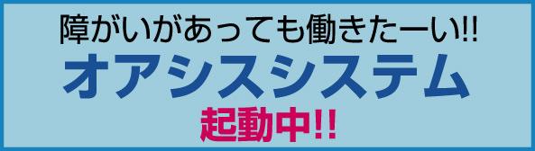 バナオアシス.jpg