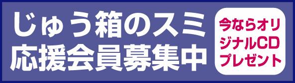 バナ応援.jpg