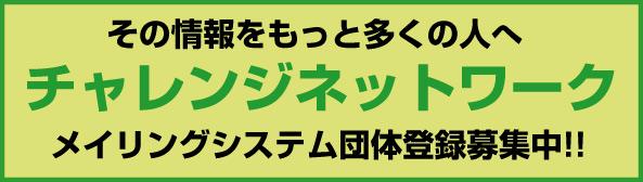 バナ団体.jpg