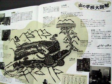 web山の学校大図鑑.jpg