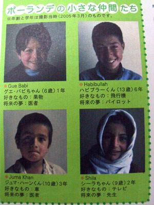 web山の学校の仲間たち.jpg
