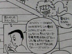 webケチ沢家おとうさん.jpg