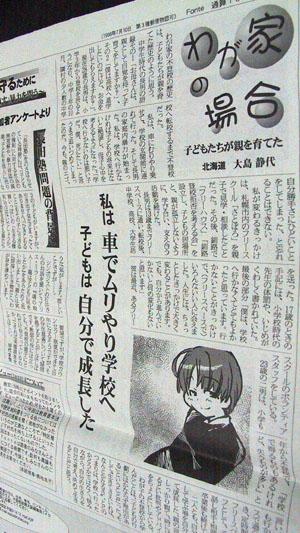 大島さんの原稿.JPG