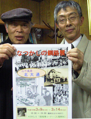 蔵の木村さんと大島さん.jpg