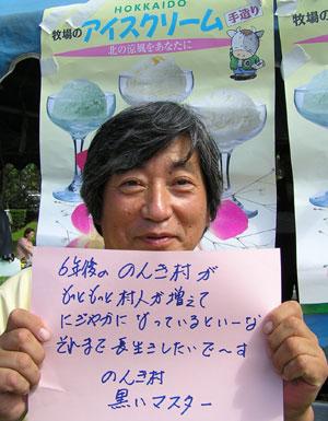 webのんき村さん.jpg