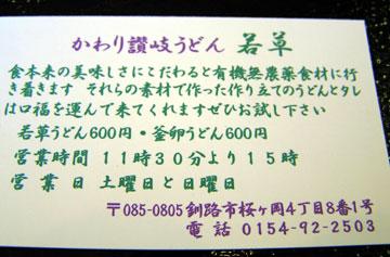 若草カード.jpg