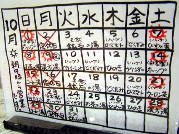 お風呂カレンダー.jpg
